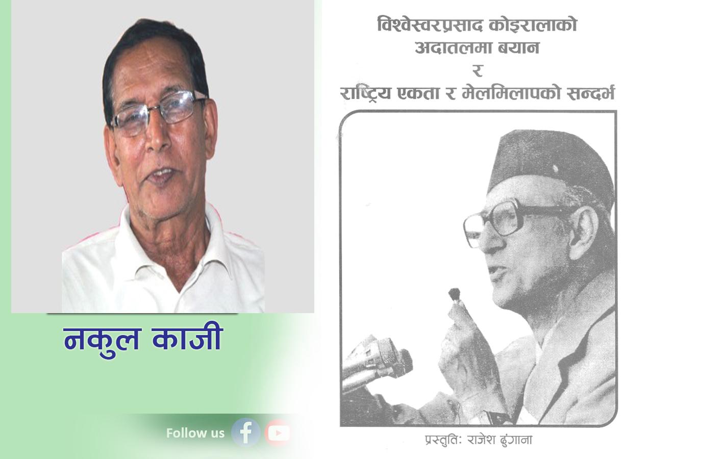 प्रजातन्त्रका उपस्थापक जननायक बी.पी.लाई बुझ्ने किताब :: Times of Pradesh