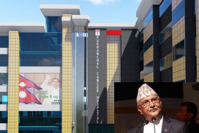 प्रधानमन्त्री ओलीद्वारा पूर्वाञ्चल क्यान्सर अस्पताल उद्घाटन :: Times of Pradesh