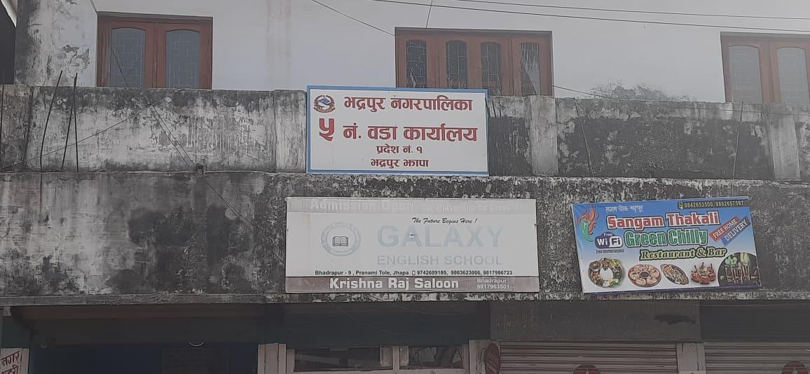भद्रपुरमा जमिन हडप्ने योजना, वडाध्यक्षमाथि 'टोलेदादा'को आक्रमण प्रयास :: Times of Pradesh