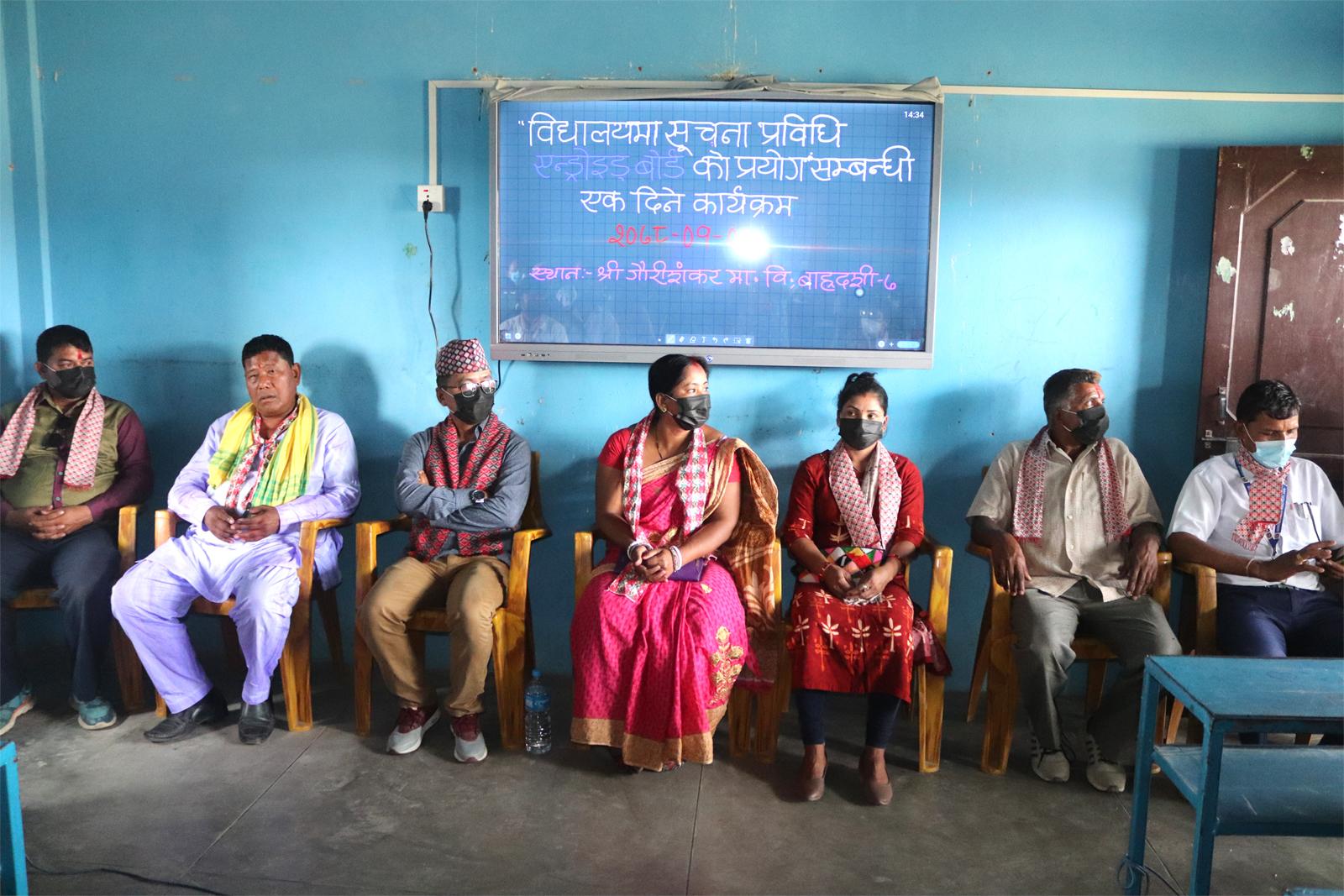 ग्रामीण क्षेत्रका विद्यालय 'स्मार्ट' र प्रविधिमैत्री बन्दै