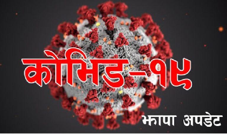 झापामा आज पनि थपिए ५० कोरोना संक्रमित, सक्रिय संक्रमितको संख्या २८५ पुग्यो