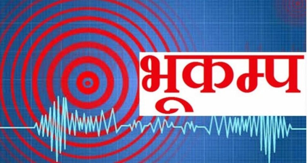 भारतमा भूकम्प, नेपालको पश्चिमी भेगमा धक्का महसुस