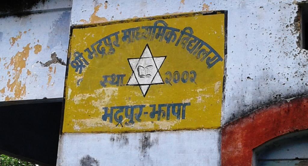 भद्रपुर मावि सुधार समिति गठन, गरिमा विकास बैङ्कद्वारा एक लाख सहयोग