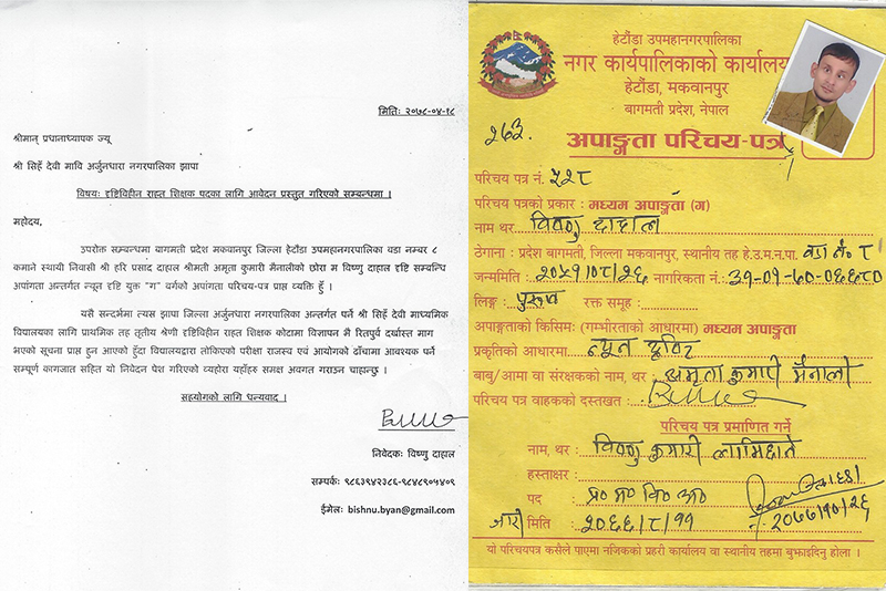 न्यून दृष्टिविहीनलाई परीक्षाबाट बञ्चित गराउँदै अर्जुनधाराको एक विद्यालय :: Times of Pradesh